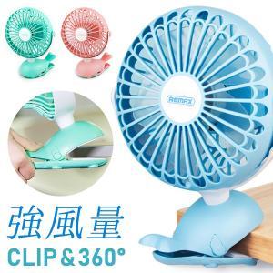 扇風機 サーキュレーター ミニ扇風機 グリップ式 卓上扇風機...