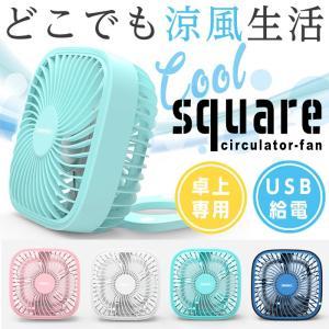 サーキュレーター 扇風機 卓上 usb 充電式 静音 小型 ...