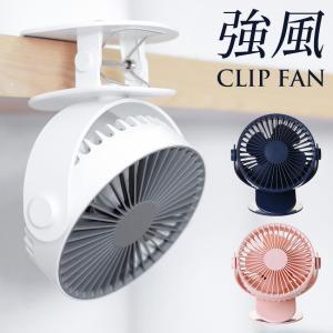 扇風機 クリップ 卓上 USB 充電式 サーキュレーター 首振り 静音 おしゃれ ミニ扇風機 冷風扇...