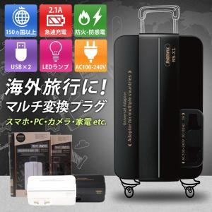 プラグ 変換プラグ 海外 変換アダプター 世界150ヶ国以上対応 変換アダプタ USB マルチプラグ...