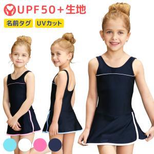 スクール水着 女の子 スカート ワンピース チュニック スパッツ 女児 女子 キッズ ジュニア 小学校 UVカット99.8% おまけ付き