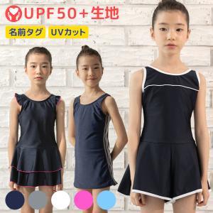 スクール水着 女の子 スカート ワンピース チュ...の商品画像