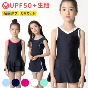 スクール水着 女の子 セパレート ワンピース 練習用 学校用 水着 キッズ 子供 日焼け防止 UVカット スカート 名札 スイムウェア ジュニア|premium-interior