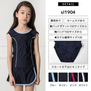 スクール水着 女の子 セパレート ワンピース 練習用 学校用 水着 キッズ 子供 日焼け防止 UVカット スカート 名札 スイムウェア ジュニア|premium-interior|11