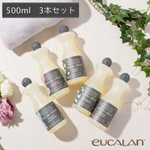 (ポイント5倍) 3本セット eucalan ユーカラン デリケート洗剤 ランジェリー専用 ウール専用 洗剤 500ml×3本  オーガニック ラノリン 敏感肌 高級洗剤 輸入洗剤|premium-lingerie