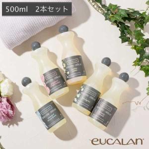 送料無料 (ポイント3倍) 2本セット eucalan ユーカラン デリケートランジェリー専用 ウール専用 洗剤 500ml×2本  オーガニック ラノリン 敏感肌 高級洗剤 輸入|premium-lingerie