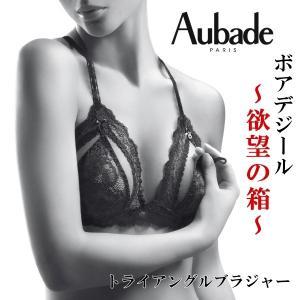 Aubade/オーバドゥ BOITE A DESIR(ボア デジール)/欲望の箱 定番カラー ブラック トライアングルブラジャー AuT060NO 黒 ギフトボックス入り|premium-lingerie