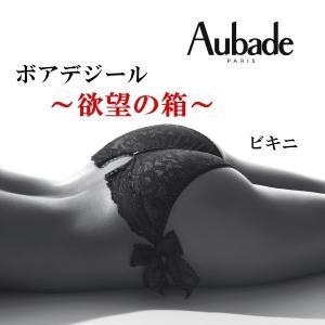 Aubade/オーバドゥ BOITE A DESIR(ボア デジール)/欲望の箱 定番カラー ブラック ビキニ AuT061NO 黒 ギフトボックス入り|premium-lingerie