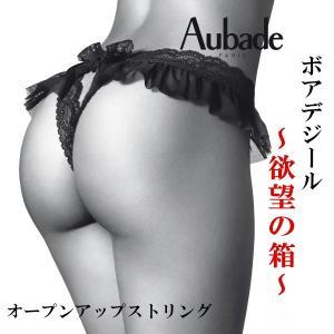 Aubade/オーバドゥ BOITE A DESIR(ボア デジール)/欲望の箱 定番カラー ブラック オープンアップストリング AuT062NO 黒 ギフトボックス入り|premium-lingerie