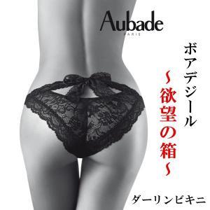 Aubade/オーバドゥ BOITE A DESIR(ボア デジール)/欲望の箱 定番カラー ブラック ダーリンビキニ AuT063NO 黒 ギフトボックス入り|premium-lingerie
