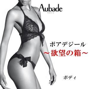 Aubade/オーバドゥ BOITE A DESIR(ボア デジール)/欲望の箱 定番カラー ブラック ボディ AuT065NO 黒 ギフトボックス入り|premium-lingerie