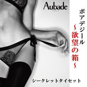 ハロウィン レディース セクシー ランジェリー オーバドゥ 下着 Aubade ボアデジール  シークレットタイセット AuT067NO/P080D 黒 欲望の箱 ブラック ギフトボッ|premium-lingerie