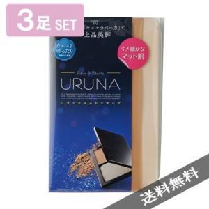 送料無料 ポイント消化 (3足セット) URUNA リラックスストッキング トールサイズ M L LEG001-3 06323902 キメ細かなマット肌 ギフト プレゼント 仕事 働く女性|premium-lingerie