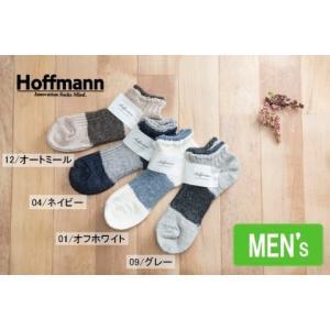 (メール便可) 春夏新作 メンズ ホフマン hoffmann 靴下 ソックス ソックス Ho047/3377 リネン & シルク ショート ソックス 日本製 国産 ナチュラル|premium-lingerie