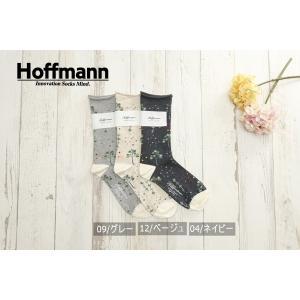 (メール便可) ホフマン hoffmann レディース 靴下 ソックス コットンハーブとスパイス柄 靴下 Ho008 7916 日本製 国産 ナチュラル|premium-lingerie