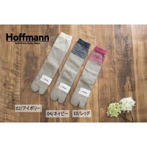 Hoffmann/ホフマン 送料無料 メンズ 靴下 タビ型足底パイルソックス 7922/Ho015|premium-lingerie