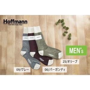 ホフマン/Hoffmann 送料無料 メンズ靴下 コットン足底パイルリブソックス 3368/Ho023|premium-lingerie