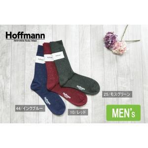 ホフマン/Hoffmann 送料無料 メンズ靴下 メリノウールドットリブソックス 3369/Ho024|premium-lingerie