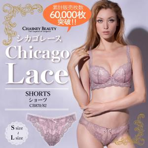 チェスニー ビューティ CHASNEY BEAUTY ショーツ Cb120FU/CB870/82 ChicagoLace レース レディース SML ピンク|premium-lingerie