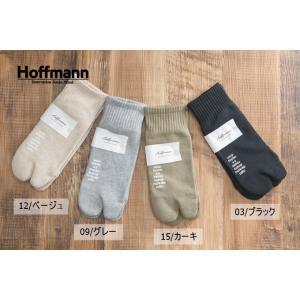 (メール便可) 春夏新作 ホフマン hoffmann レディース 靴下 コットン 足底パイル 足袋型  ソックス 7943/Ho038 premium-lingerie