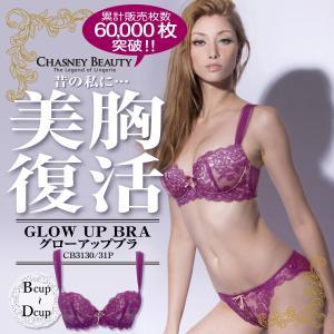 (初回返品交換0円無料) (ポイント10倍) チェスニー ビューティ CHASNEY BEAUTY  グローアップブラジャー Cb123/CB3130/31P Queen ラズベリー|premium-lingerie