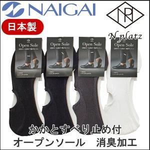 N-PLATZ フットカバー 靴下 ソックス 紳士 メンズ LEG035 02222402 滑り止め付 消臭加工 ギフト プレゼント 69.ネイビー 紺 90.白 95.ダークグレー 98.黒|premium-lingerie