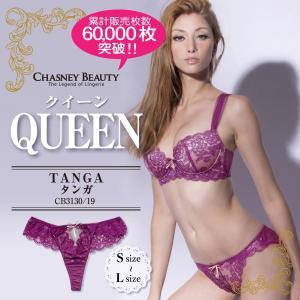 (ポイント3倍) チェスニービューティ/CHASNEY BEAUTY タンガ Cb124/CB3130/19 Queen ショーツ レース レディース SML ラズベリー|premium-lingerie
