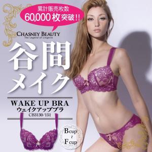 (初回返品交換0円無料)  チェスニー ビューティ CHASNEY BEAUTY  ウェイクアップブラジャー WU024/CB3130/151 Queen ラズベリー|premium-lingerie