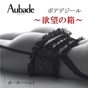 (今だけポイント15倍)   オーバドゥ Aubade ボアデジール ガーターベルト AuT069/P052 レース 欲望の箱 黒 ブラック ギフトボックス フリーサイズ BOITE A DESIR|premium-lingerie