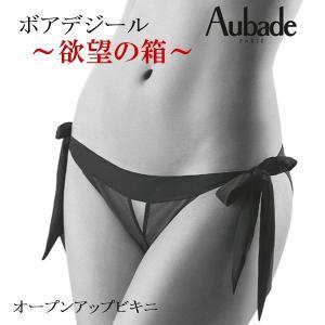 オーバドゥ Aubade ボアデジール オープンアップビキニ AuT070/P028 レース 欲望の箱 黒 ブラック ギフトボックス フリー BOITE A DESIR 紐パン 小悪魔|premium-lingerie