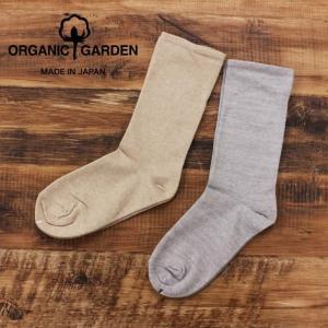 オーガニック ガーデン organic garden ソックス 靴下 レディース 薄手 国産 日本製 オーガニックコットン ナチュラル プレゼント ギフト Or012 NS8127 ブラウン|premium-lingerie