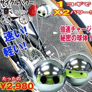 送料無料!サイクルパワー「ラクバイ」(自転車/激速/遠心力/電動自転車並み/スピードアップ/軽快)