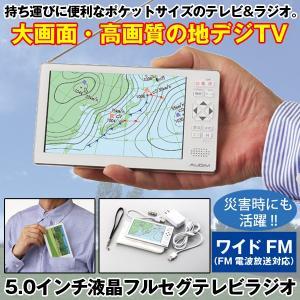 持ち運びに便利なポケットサイズのテレビ&ラジオ。  災害時の情報源として、散歩や通勤のお供と...