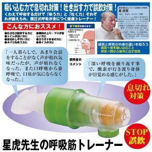 星虎先生の呼吸筋トレーナー (吸気 呼気 表情筋 吸う力 吐く力 腹圧式呼吸 息切れ対策 誤飲対策 呼吸筋トレーニング器具 表情筋トレーナー)|premium-pony