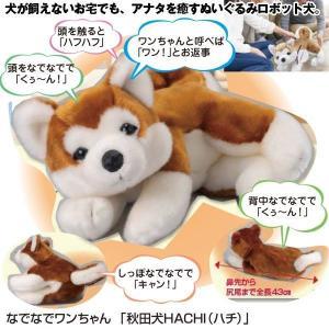 なでなでワンちゃん 「秋田犬HACHI(ハチ)」(ぬいぐるみ ロボット 犬 癒し 鳴く おしゃべり アニマル ペット 一人暮らし 子供)