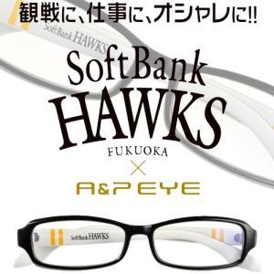 PCメガネ「A&P EYE 福岡ソフトバンクホークスモデル」|premium-pony