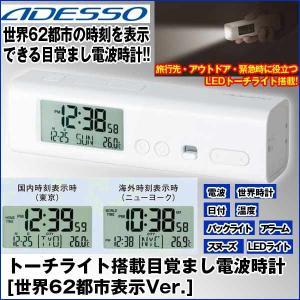 トーチライト搭載目覚まし電波時計「世界62都市表示Ver.」 (コンパクト,海外旅行,出張,世界アラーム,世界時計,LED,カレンダー,懐中電灯,クロック)|premium-pony