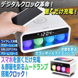 カラーボールライト搭載ワイヤレスチャージングデジタルクロック (スマホ充電 置き時計 インテリアクロック Qi ワイヤレス充電 ADESSO)|premium-pony