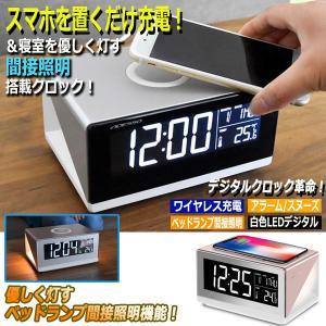 ベッドランプ搭載ワイヤレスチャージングデジタルクロック(スマホ充電 間接照明 インテリアクロック Qi ワイヤレス充電 ADESSO 時計)|premium-pony