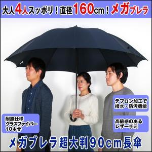 メガブレラ超大判90cm長傘 (アンブレラ 大判傘 直径160cm 90cm傘 グラスファイバー 10本骨 テフロン加工 撥水 防汚 軽量 耐風)|premium-pony