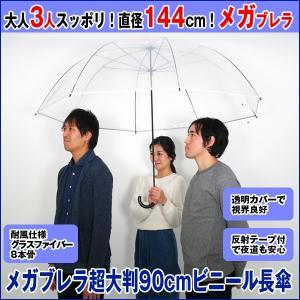 メガブレラ超大判90cmビニール長傘 (アンブレラ 大判傘 直径144cm 90cm傘 透明ビニール グラスファイバー 8本骨 反射テープ 軽量 耐風)|premium-pony