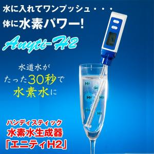 送料無料!ハンディスティック水素水生成器「エニティH2」(A...