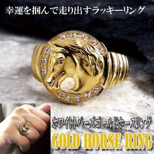 ホワイトトパーズゴールドホースリング (男女兼用 指輪 幸運 開運 ラッキーホース 馬蹄 スターリングシルバー ゴールド仕上げ)|premium-pony