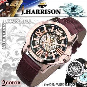 送料無料Jハリソンオートマチック&ハンドワインディングスケルトンウォッチ (メンズ,腕時計,自動巻き,手巻き,本革ベルト,スケルトン)|premium-pony