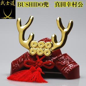 BUSHIDO兜 真田幸村公(インテリア/五月人形/日本土産/武将兜/ミニサイズ/六文銭)|premium-pony
