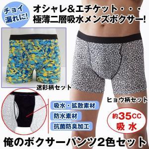 極薄二層吸水機能「俺のボクサーパンツ2色セット」(35cc吸水 残尿 男性用 メンズ 下着 インナーウェア 尿漏れ)|premium-pony