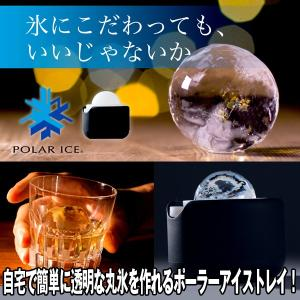 バーで提供されるような透明な丸氷を家で簡単に作れる!  男なら・・・グラスに注ぐ銘柄とともに、【氷】...
