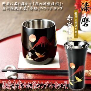 送料無料!漆磨赤富士に鶴シングルカップL (日本製 Shi-moaCup シーマ ステンレスカップ 蒔絵 本漆塗装 本金箔使用 燕の研磨 山中漆器 贈答品)|premium-pony