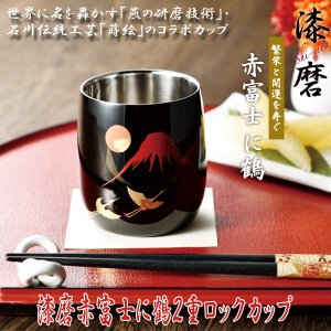 送料無料!漆磨赤富士に鶴2重ロックカップ (日本製 Shi-moaCup シーマ ステンレスカップ 蒔絵 本漆塗装 本金箔使用 燕の研磨 山中漆器 贈答品)|premium-pony