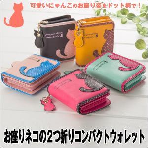 お座りネコのモチーフが可愛い2つ折りコンパクト財布! お札も小銭もカードもしっかり収納できてお出掛け...